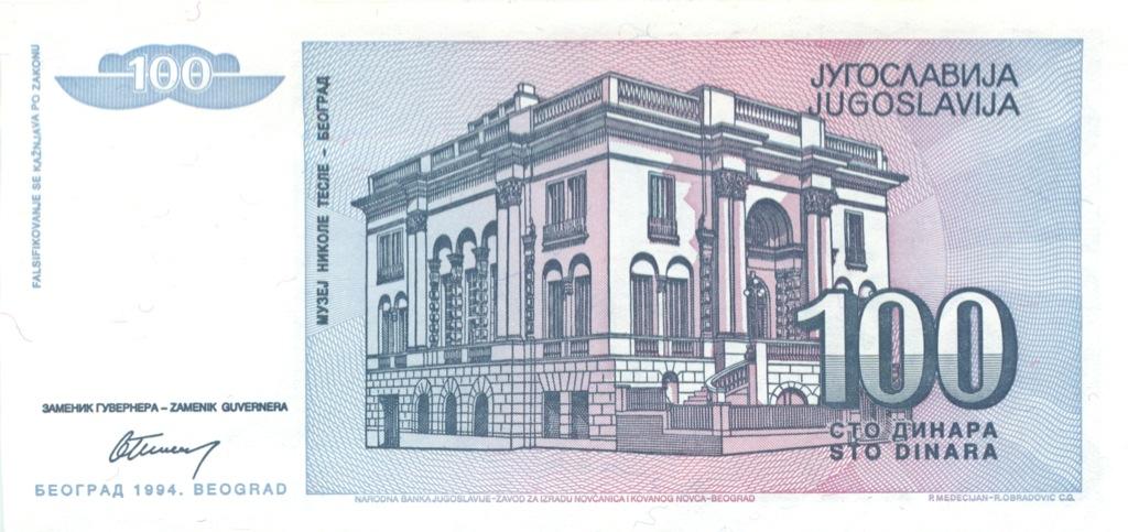 100 динаров 1994 года (Югославия)