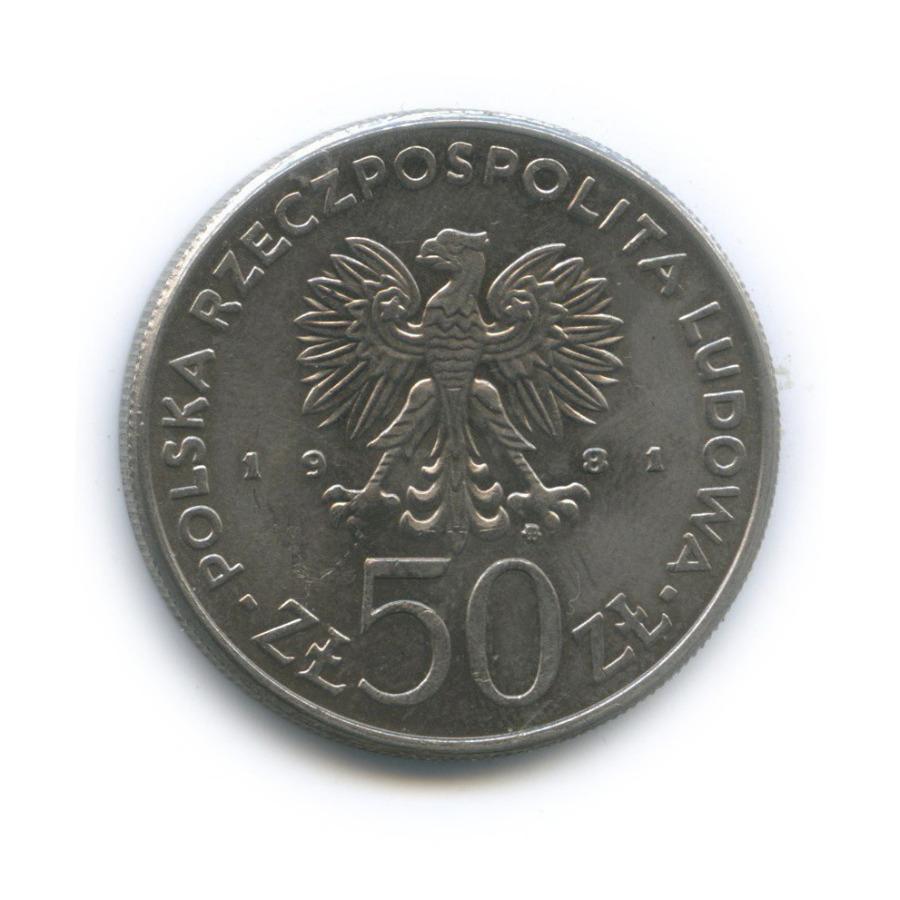 50 злотых — Польские правители - Князь Болеслав IIСмелый 1981 года (Польша)