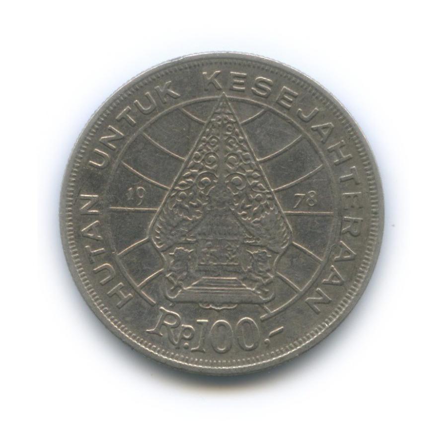 100 рупий - Лес для процветания 1978 года (Индонезия)