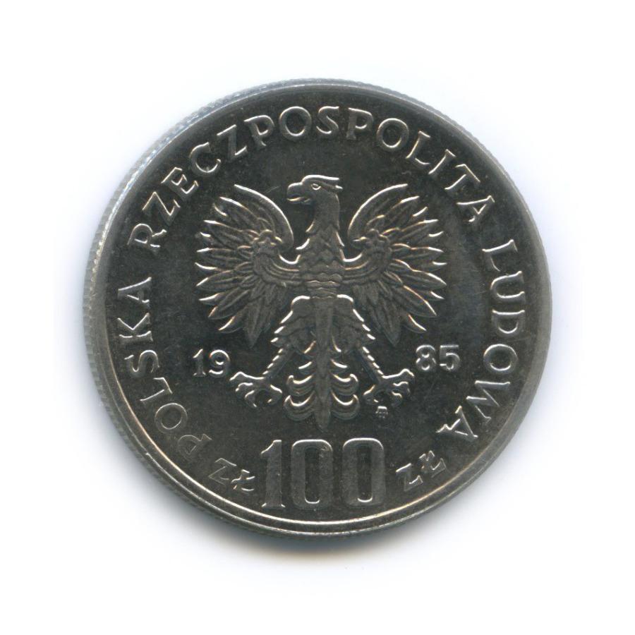 100 злотых — Польские правители - Король Пржемыслав II 1985 года (Польша)