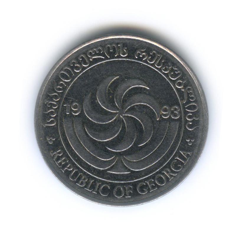 20 тетри 1993 года (Грузия)