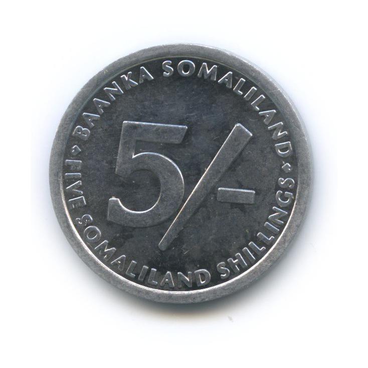 5 шиллингов, Республика Сомали 2005 года