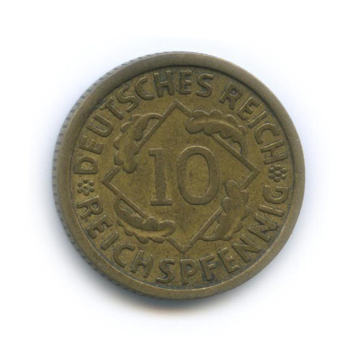 10 рейхспфеннигов 1930 года A (Германия)