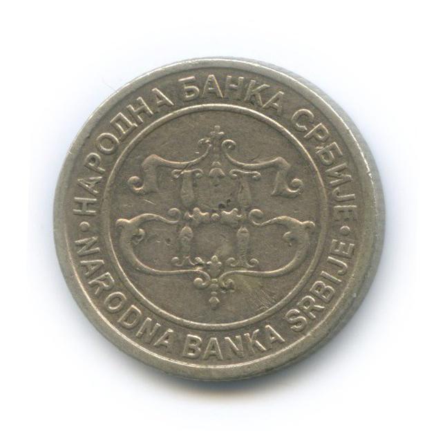 1 динар 2004 года (Сербия)