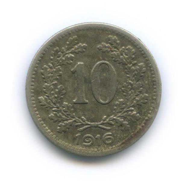 10 геллеров 1916 года (Австрия)