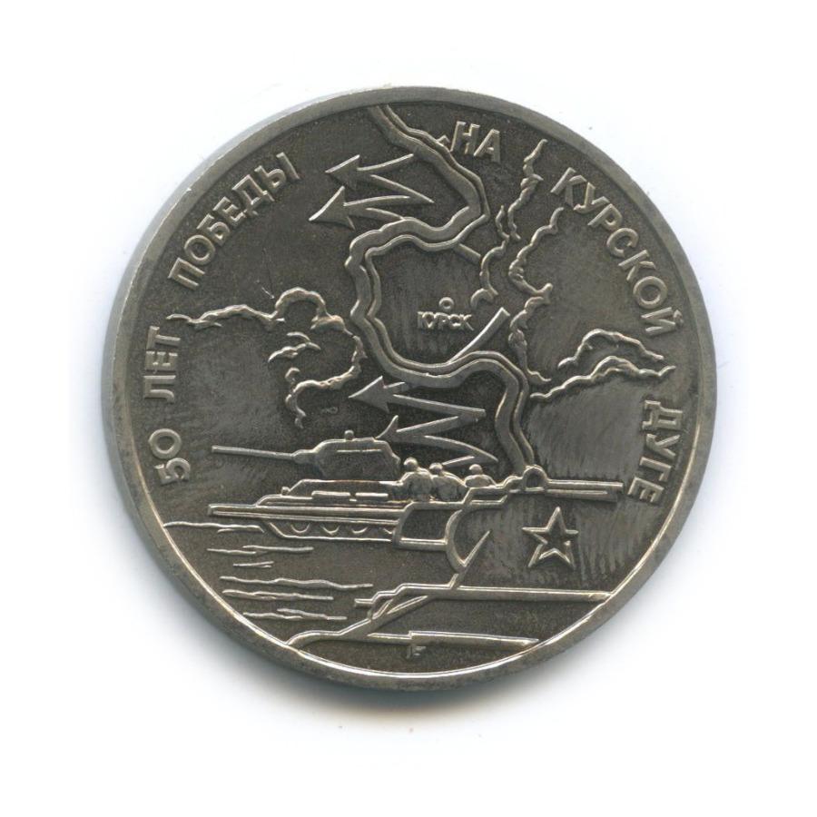 3 рубля — 50-летие Победы наКурской дуге 1993 года (Россия)