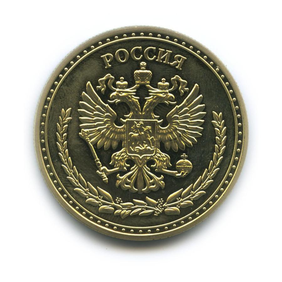 Жетон «Петрозаводск - Россия» (Россия)