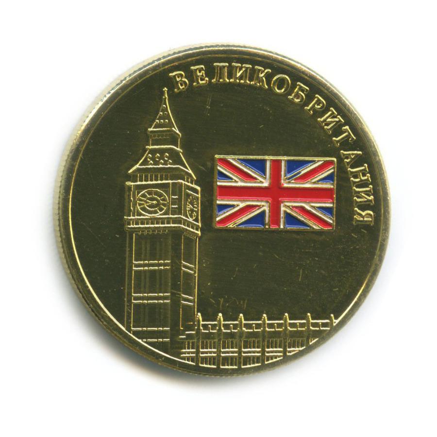 Жетон «Великобритания - Коллекционная монета - Флаги мира»