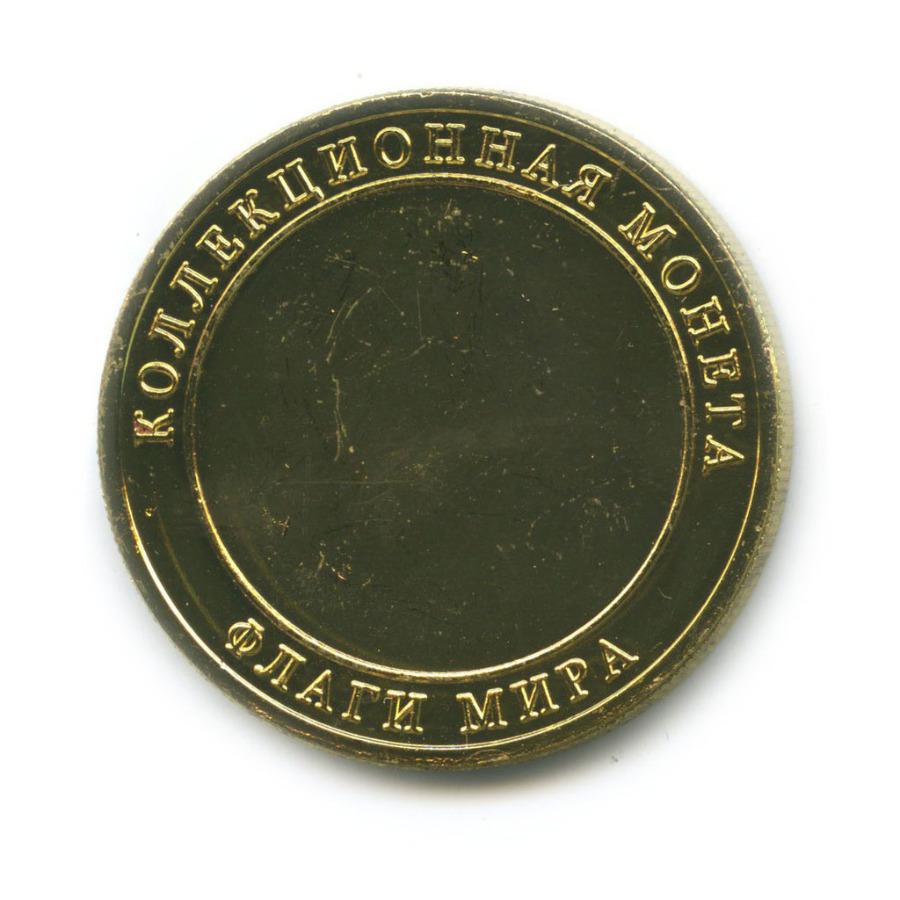 Жетон «Россия - Коллекционная монета - Флаги мира»