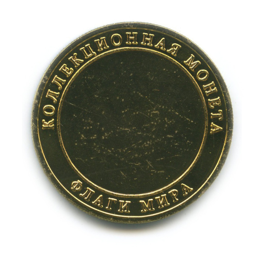 Жетон «Германия - Коллекционная монета - Флаги мира»