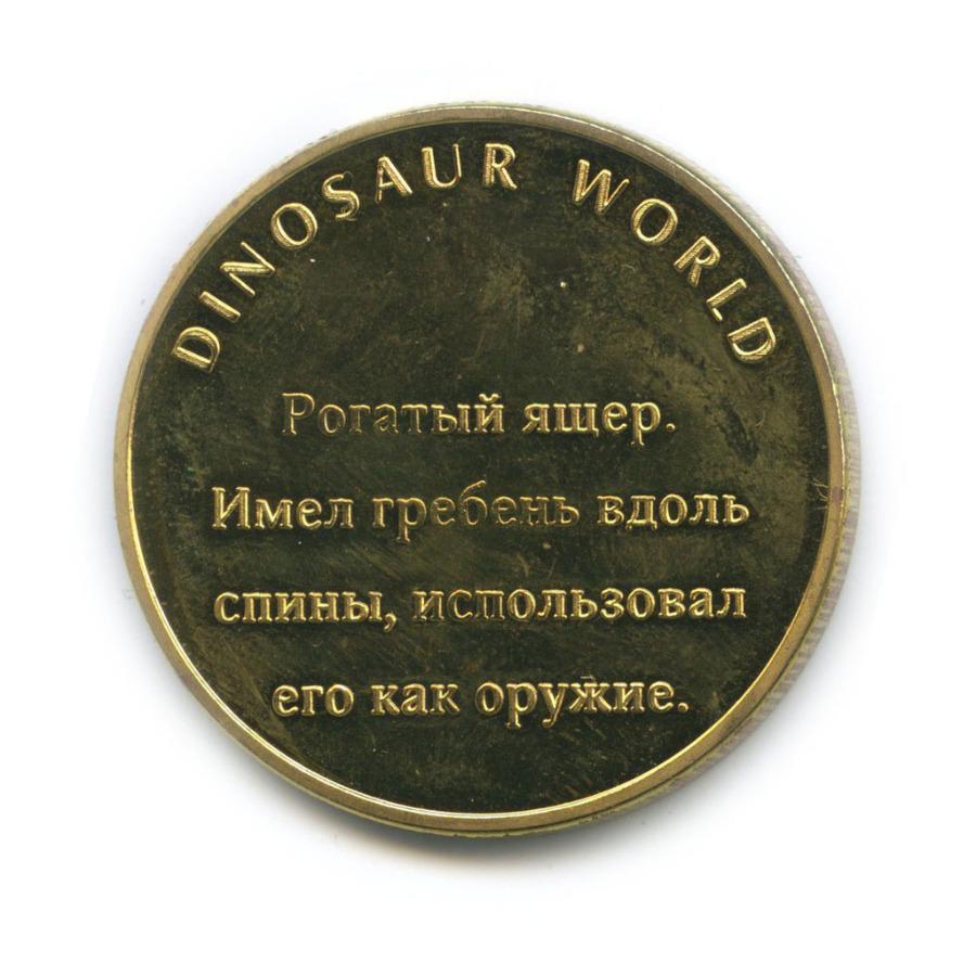 Жетон «Динозавры Мира - Цератозавр» (Россия)
