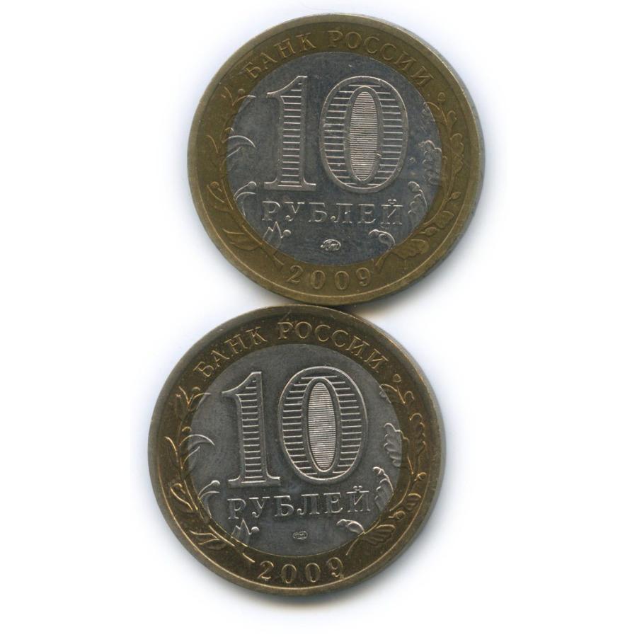 Набор монет 10 рублей — Российская Федерация - Республика Калмыкия 2009 года ММД, СПМД (Россия)