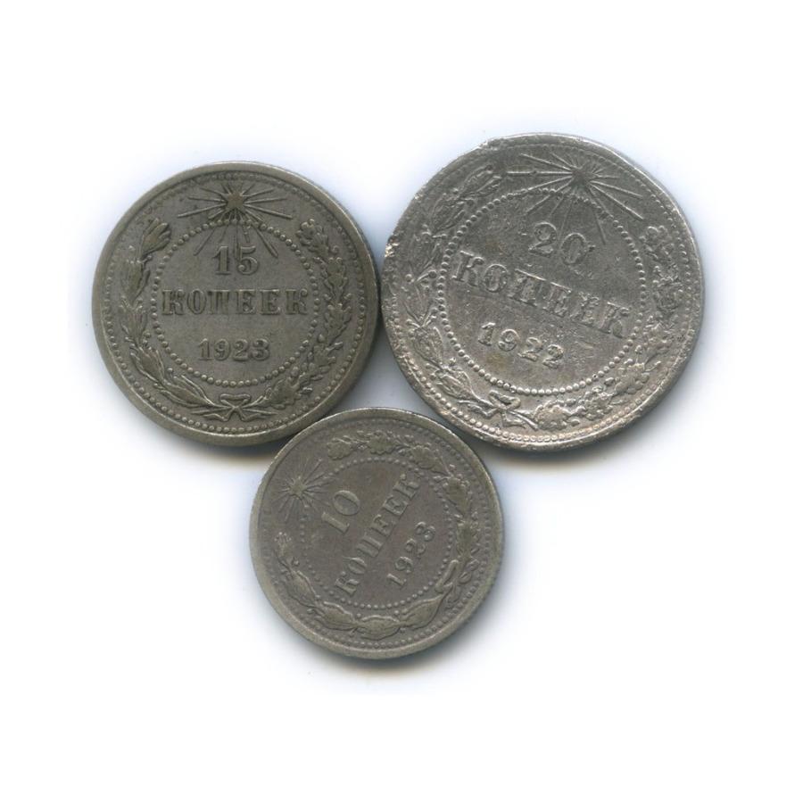 Набор монет СССР 1922, 1923 (СССР)