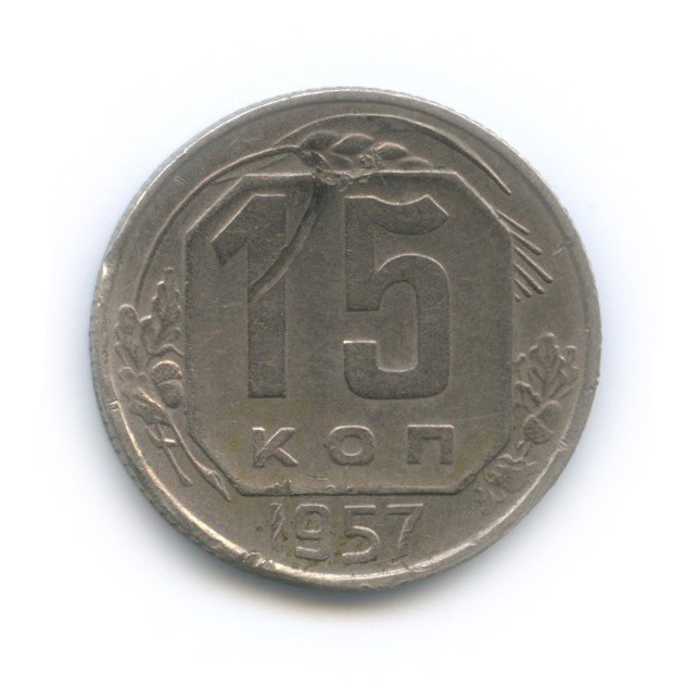15 копеек 1957 года (СССР)