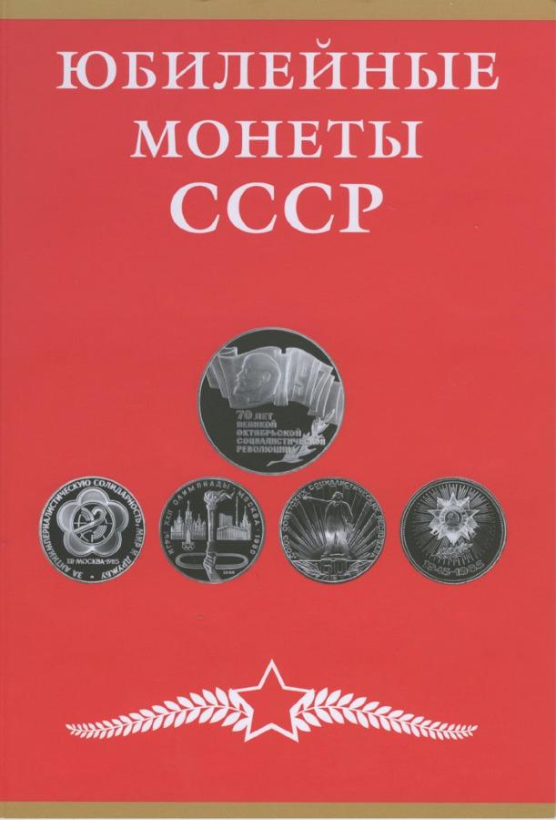 Альбом-планшет для монет «Юбилейные монеты СССР» (68 ячеек) (Россия)