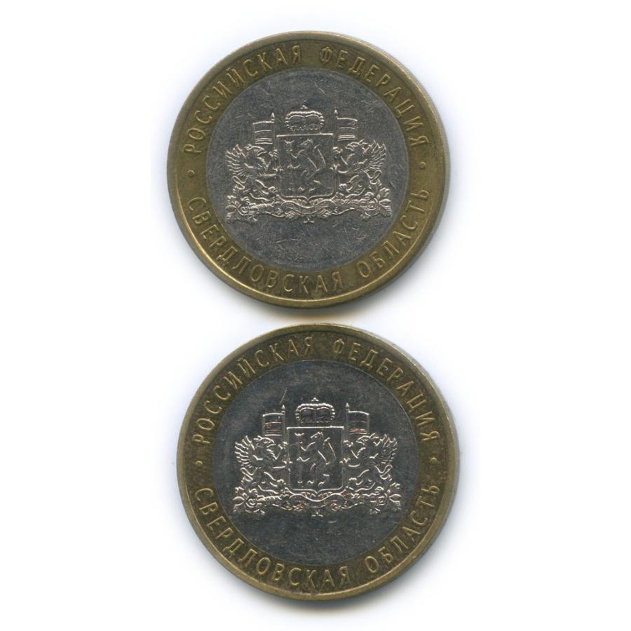 Набор монет 10 рублей — Российская Федерация - Свердловская область 2008 года СПМД, ММД (Россия)