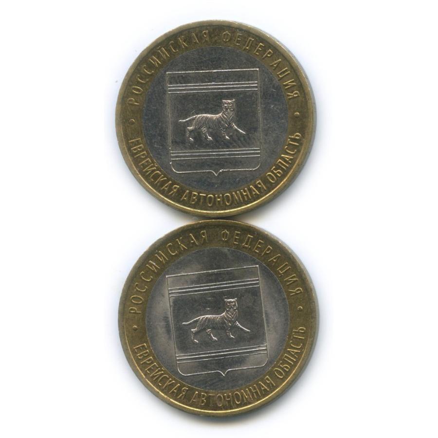 Набор монет 10 рублей — Российская Федерация - Еврейская автономная область 2009 года СПМД, ММД (Россия)