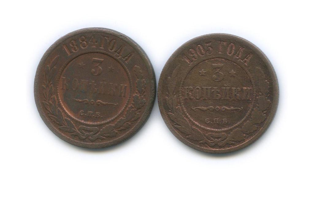 Набор монет 3 копейки 1884, 1905 (Российская Империя)