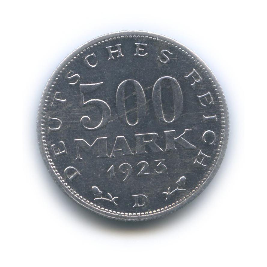 500 марок 1923 года D (Германия)