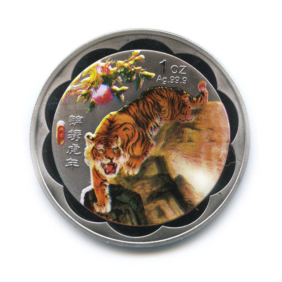 Жетон «1 юань - Год тигра (цветная эмаль)» 2010 года (Китай)