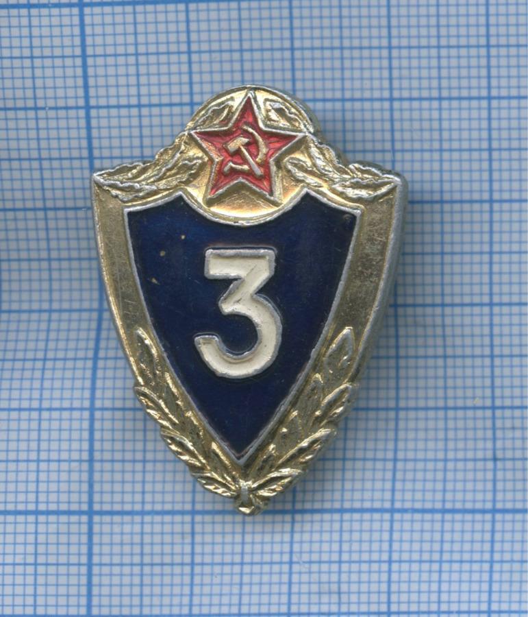 Знак «Классность - 3-й класс» (СССР)