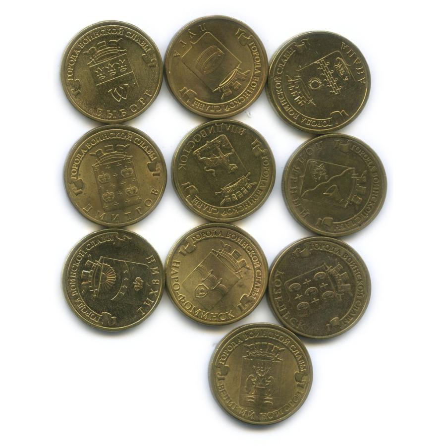 Набор монет 10 рублей - Города воинской славы 2012-2014 (Россия)