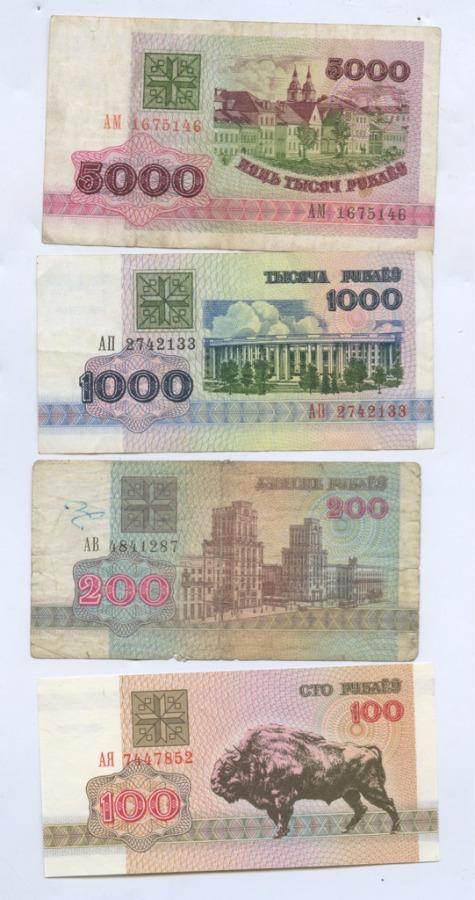 Набор банкнот 1992 года (Беларусь)