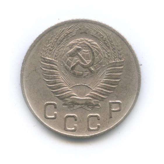 10 копеек 1948 года (СССР)
