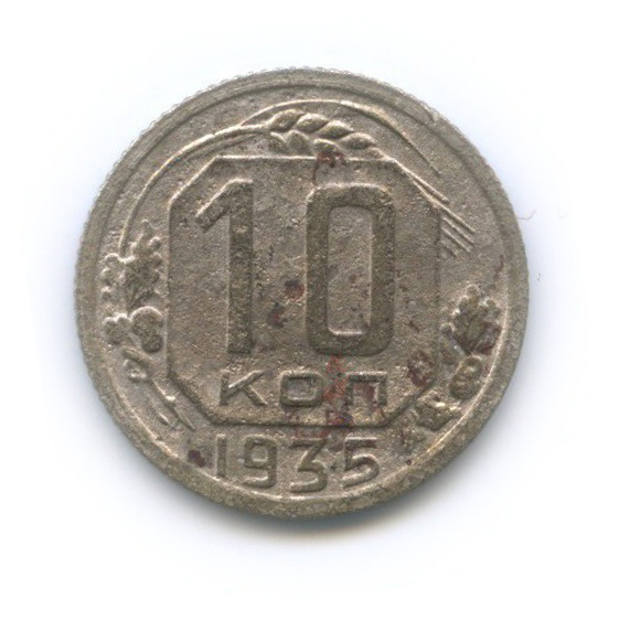 10 копеек 1935 года (СССР)