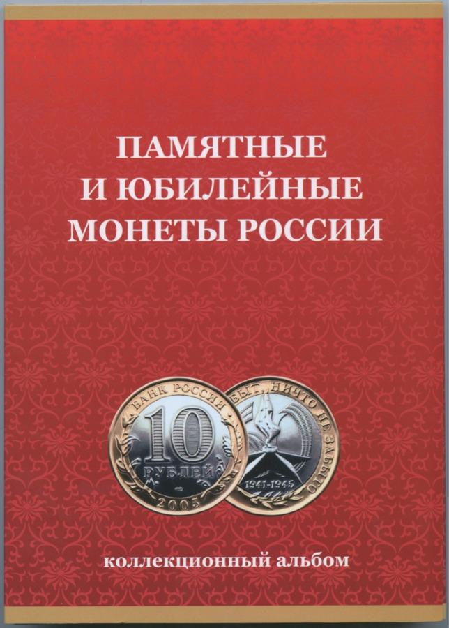 Альбом для монет «Памятные июбилейные монеты России - 10 рублей» (120 ячеек) (Россия)
