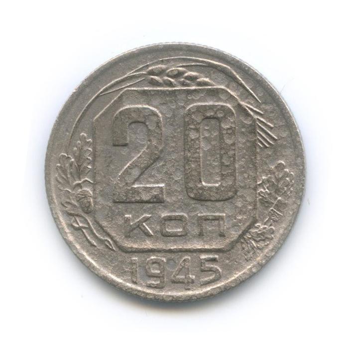 20 копеек 1945 года (СССР)