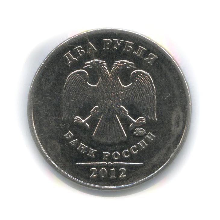 2 рубля (брак - неполный раскол штемпеля, вхолдере) 2012 года (Россия)