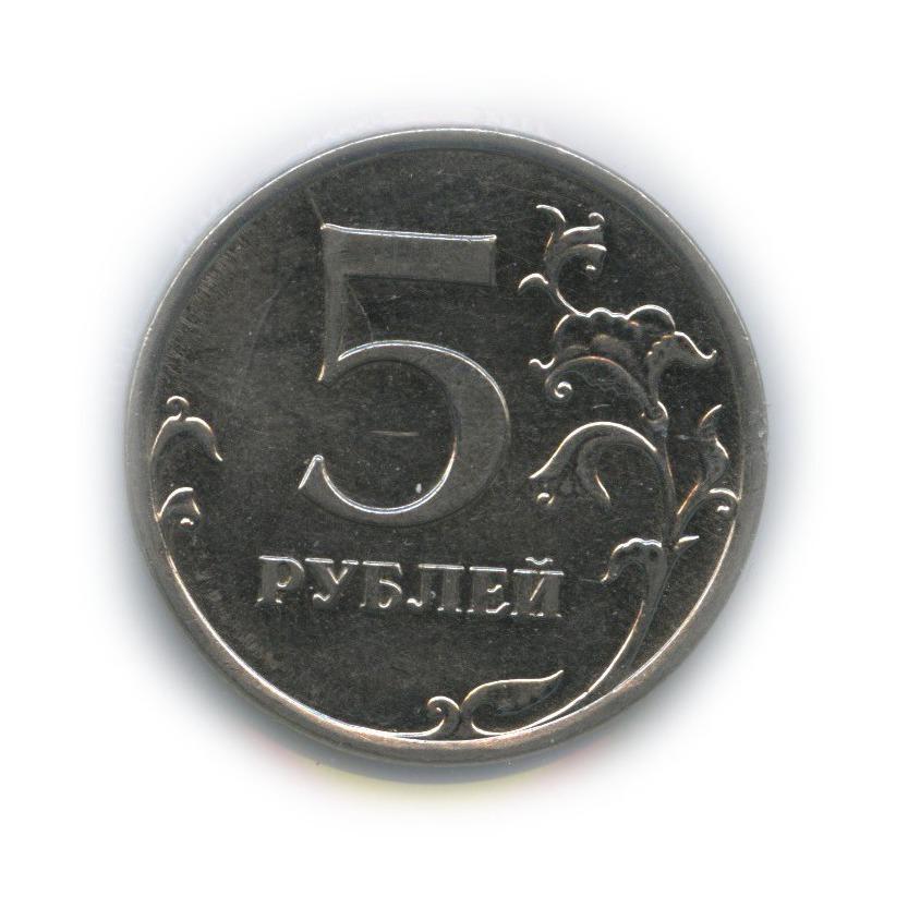 5 рублей (брак - неполный раскол штемпеля, вхолдере) 2009 года ММД (Россия)