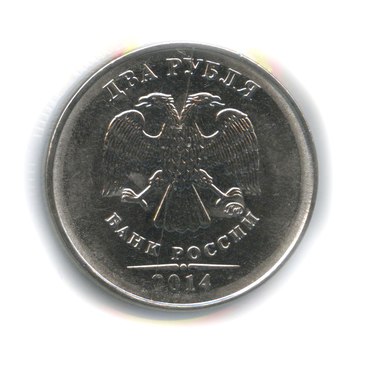 2 рубля (брак - полный раскол штемпеля, вхолдере) 2014 года (Россия)