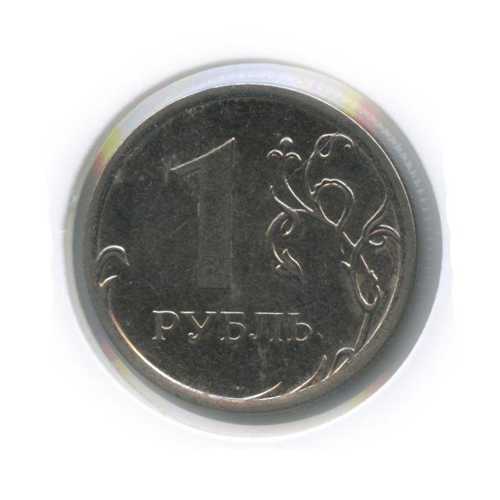 1 рубль (брак - неполный раскол штемпеля, вхолдере) 2012 года (Россия)
