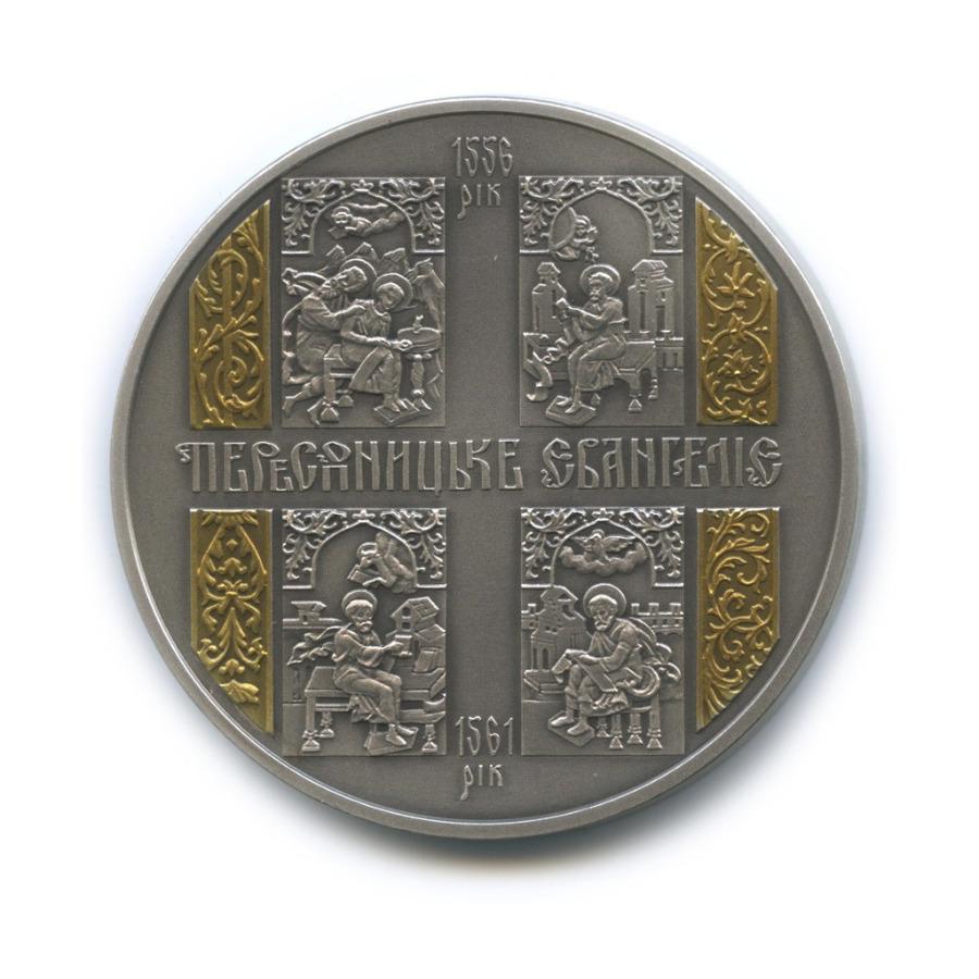 20 гривен - Пересопницкое Евангелие (ссертификатом, воригинальной коробке) 2011 года (Украина)
