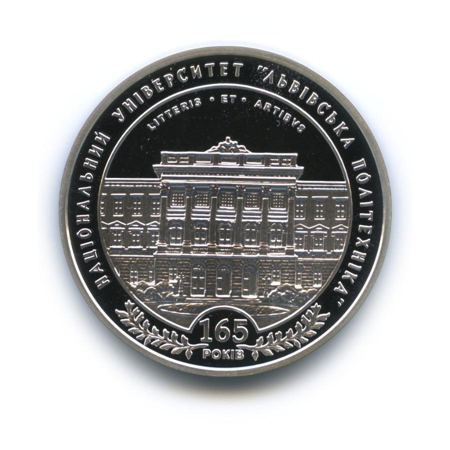 5 гривен — 165 лет Национальному университету «Львовская политехника» (ссертификатом, воригинальной коробке) 2010 года (Украина)