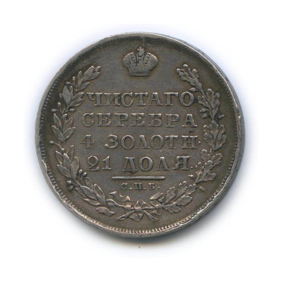 1 рубль. Длинные ленты 1830 года СПБ НГ (Российская Империя)