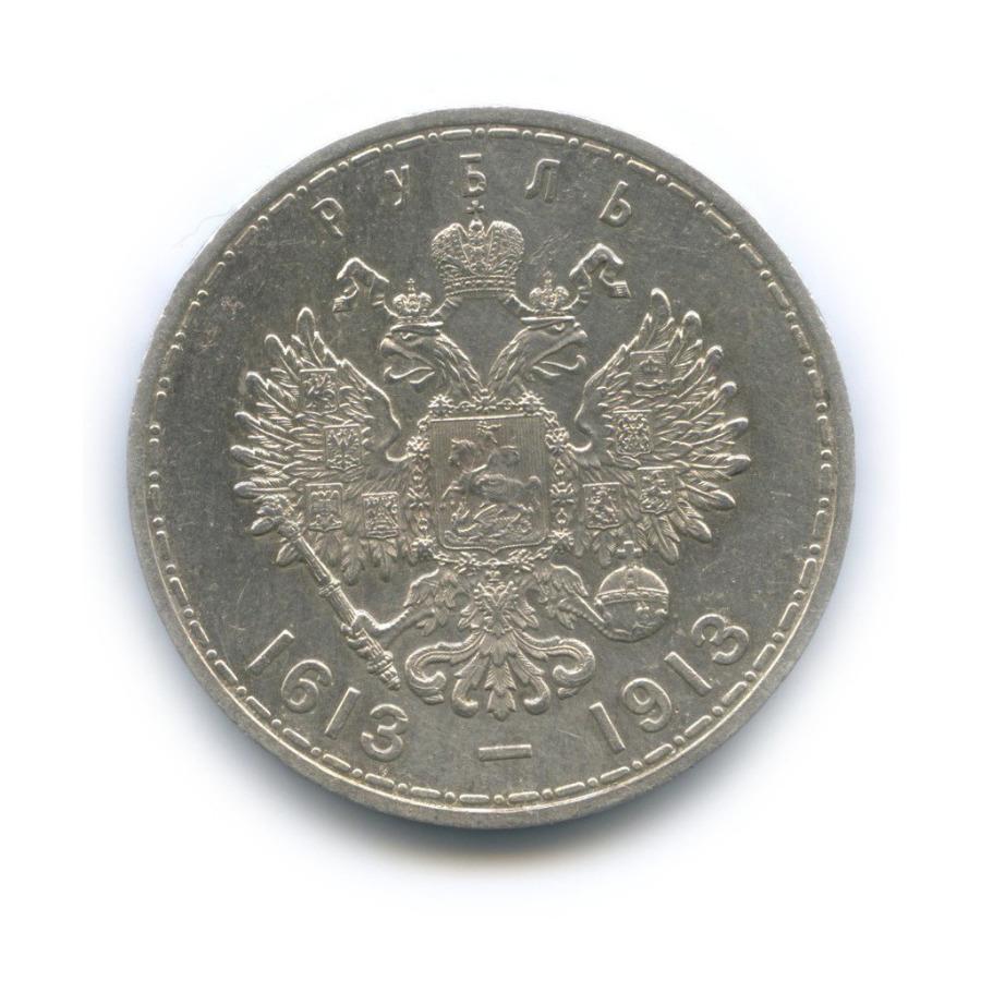 1 рубль — 300-летие дома Романовых 1913 года (Российская Империя)