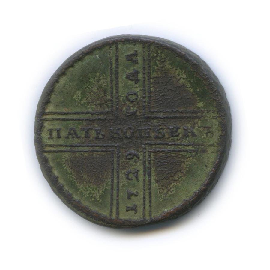 5 копеек 1729 года МД (Российская Империя)