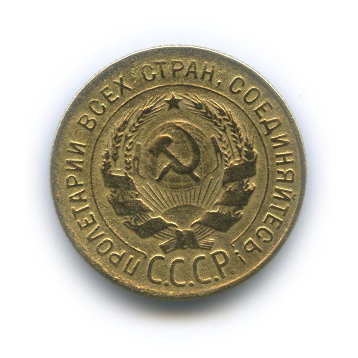 3 копейки (шт. 20 копеек) 1930 года (СССР)