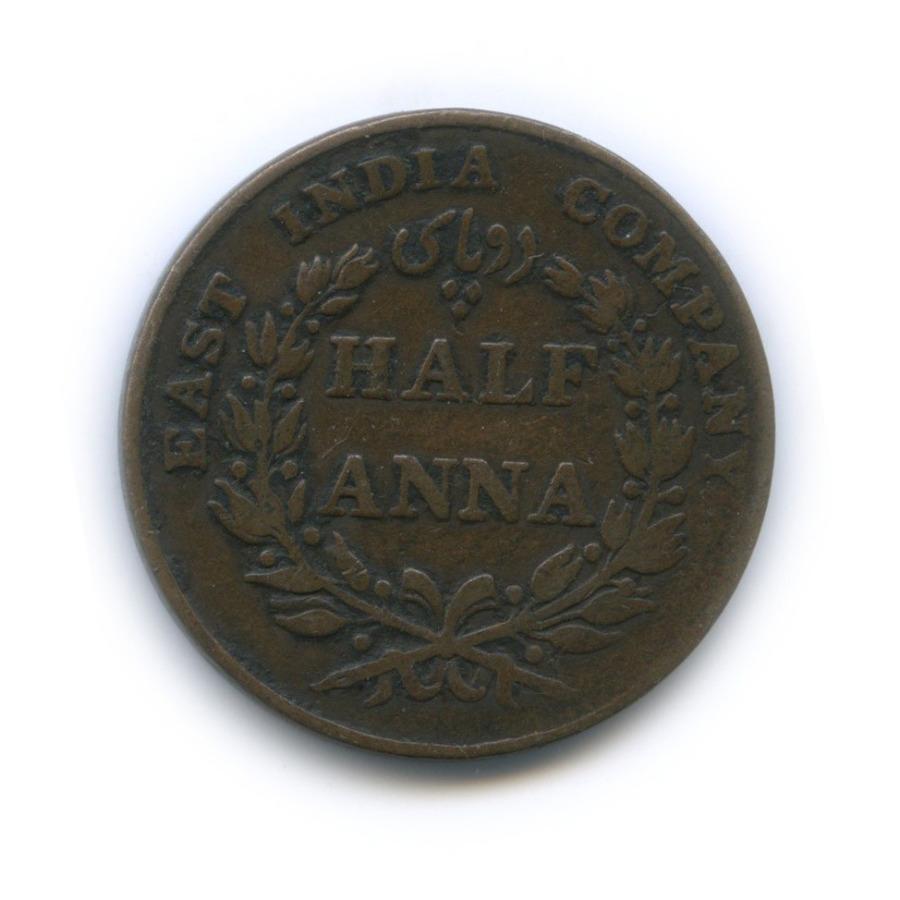 1/2 анны, Ост-Индская компания 1835 года