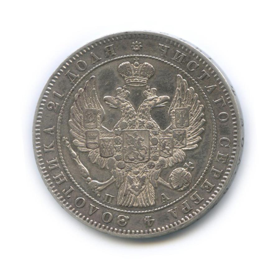 1 рубль 1846 года СПБ ПА (Российская Империя)