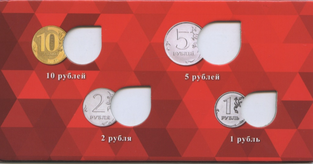 Альбом для монет «Разменные монеты России 2016» (Россия)