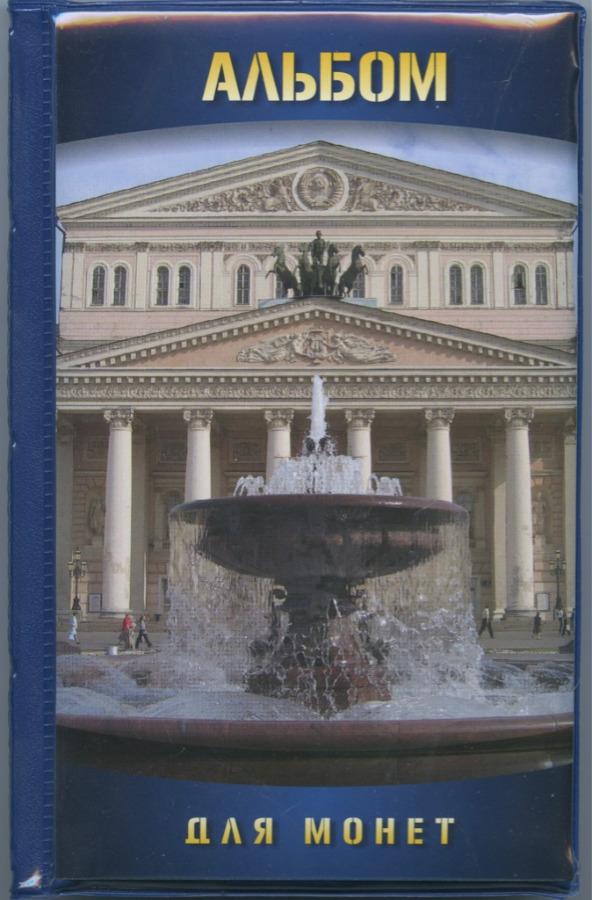 Альбом для монет «Большой театр - Москва» (120 ячеек) (Россия)