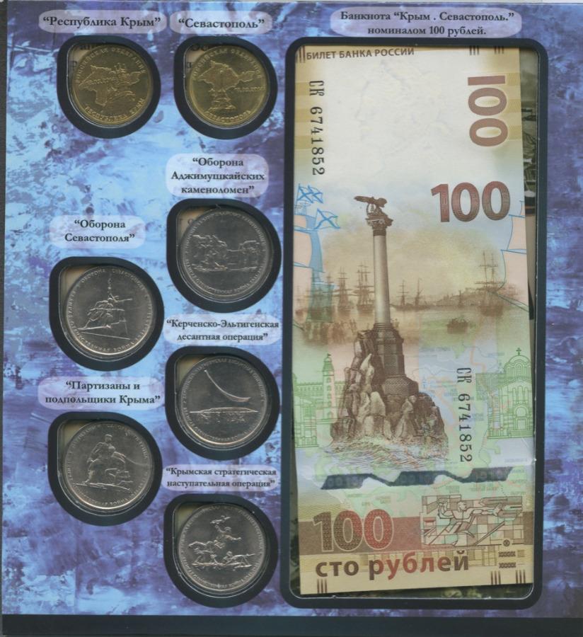 Набор монет сбанкнотой «Крым иСевастополь» (вальбоме) 2014, 2015 (Россия)