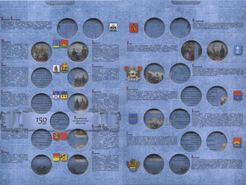 Альбом для монет «Русские старинные города» (Россия)