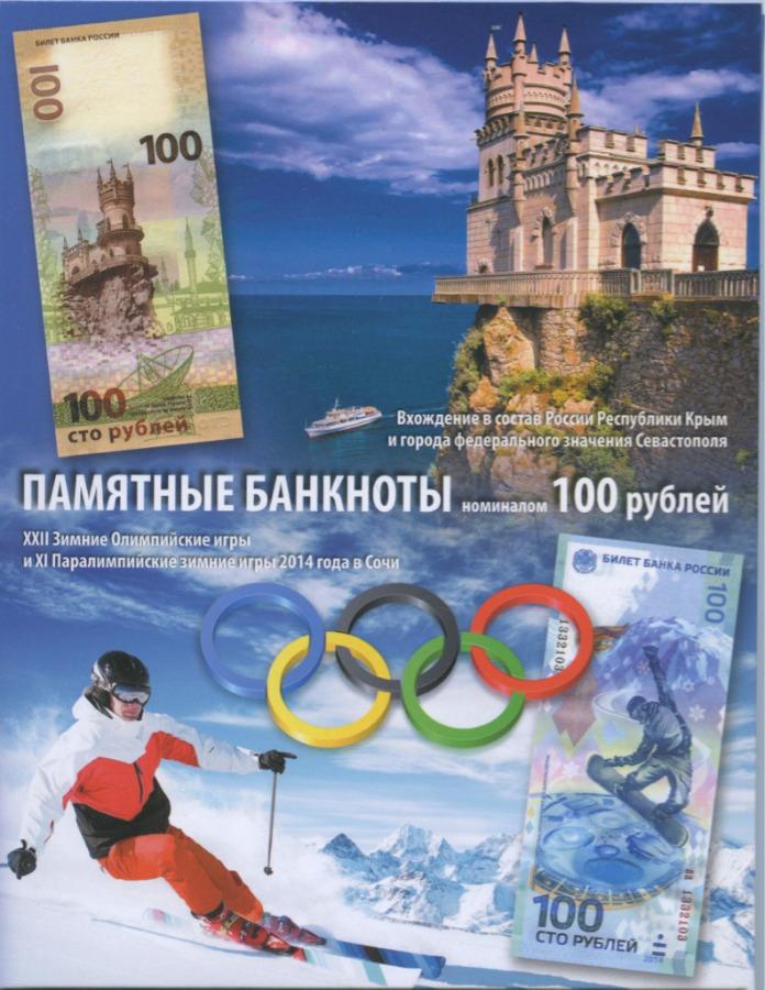 Альбом для банкнот «100 рублей - Крым иСевастополь/Олимпийские игры вСочи-2014» (Россия)