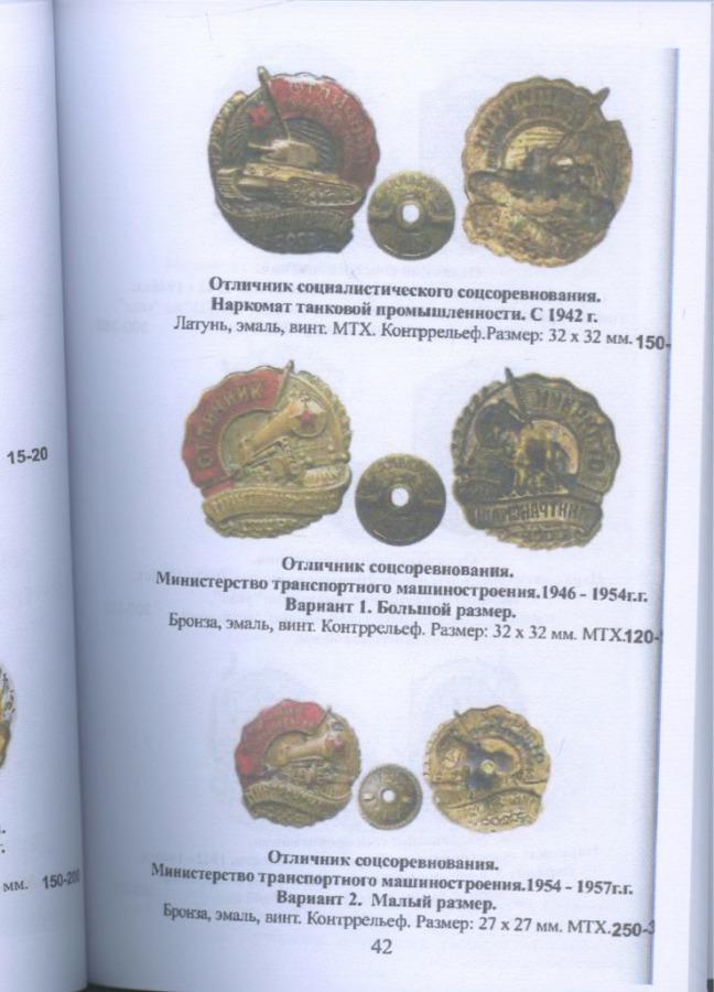 Каталог разновидностей нагрудных знаков - Машиностроение, добывающая иперерабатывающая промышленность (139 стр.) (Россия)