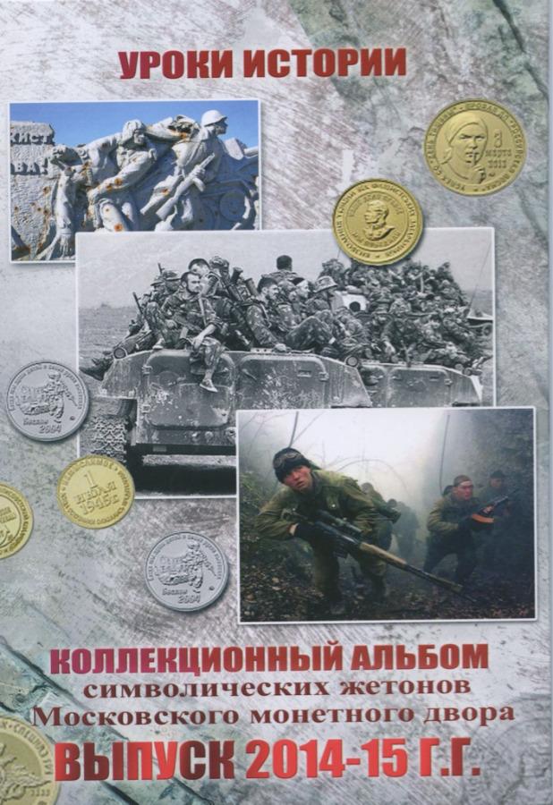 Альбом для жетонов 2014-2015 гг. «Уроки истории» (Россия)